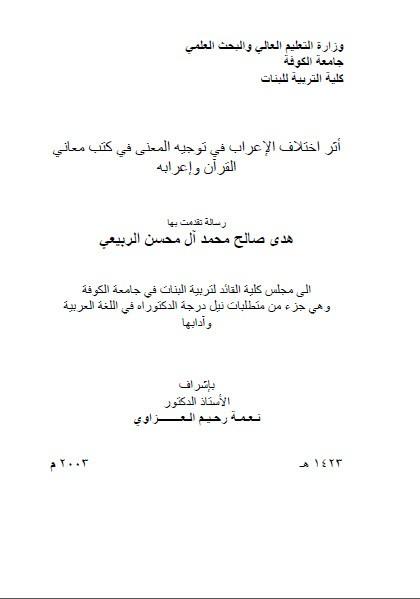 أثر اختلاف الإعراب في توجيه المعنى في كتب معاني القرآن وإعرابه pdf أطروحة دكتوراه