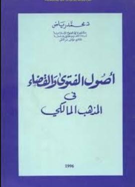 تحميل كتاب أصول الفتوى والقضاء في المذهب المالكي pdf محمد رياض