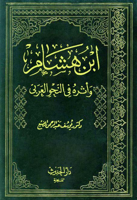 تحميل كتاب ابن هشام وأثره في النحو العربي pdf يوسف عبد الرحمن الضبع