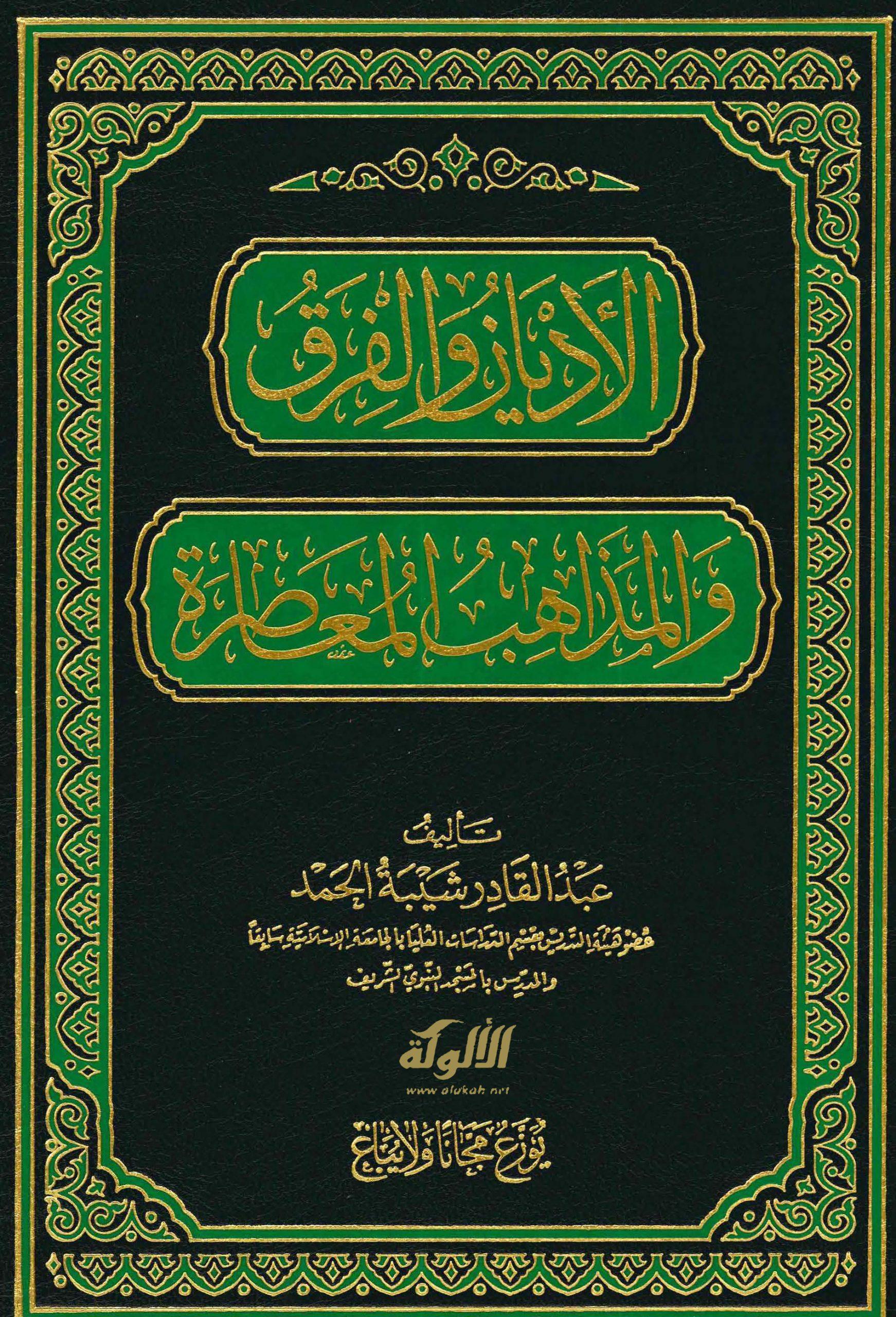 تحميل كتاب الأديان والفرق والمذاهب المعاصرة pdf عبد القادر شيبة الحمد