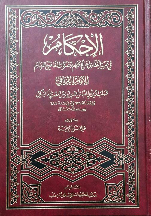 الإحكام في تمييز الفتاوى عن الأحكام وتصرفات القاضي والإمام للقرافي pdf