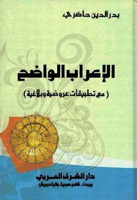 تحميل كتاب الإعراب الواضح مع تطبيقات عروضية وبلاغية pdf بدر الدين حاضري