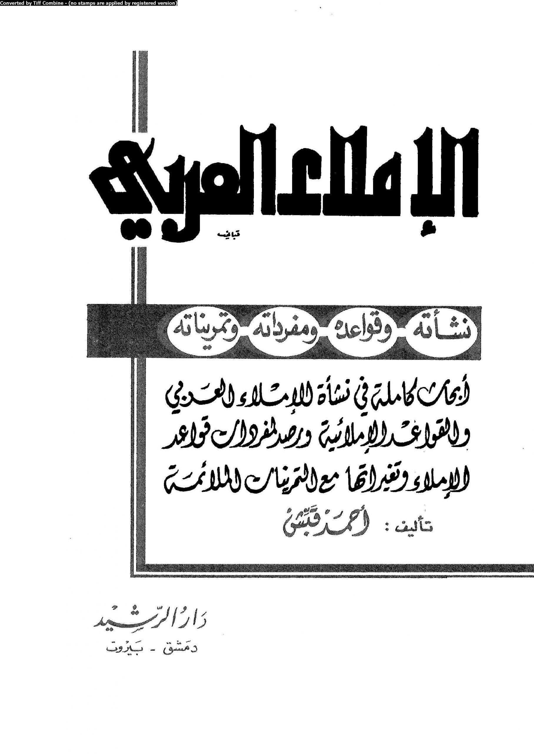 تحميل كتاب الإملاء العربي نشأته وقواعده ومفرداته وتمريناته pdf أحمد قبش