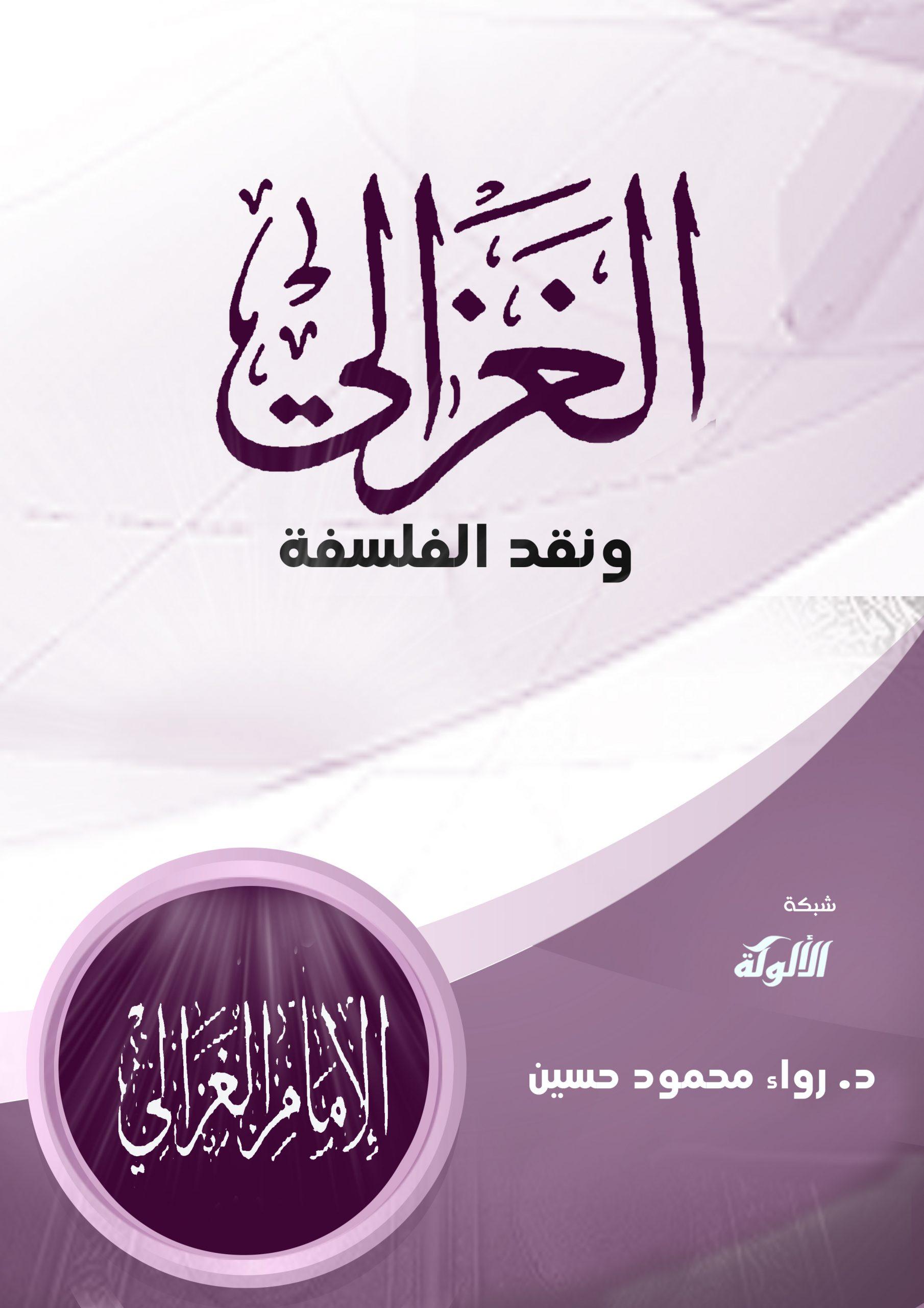 تحميل كتاب الغزالي ونقد الفلسفة pdf رواء محمود حسين