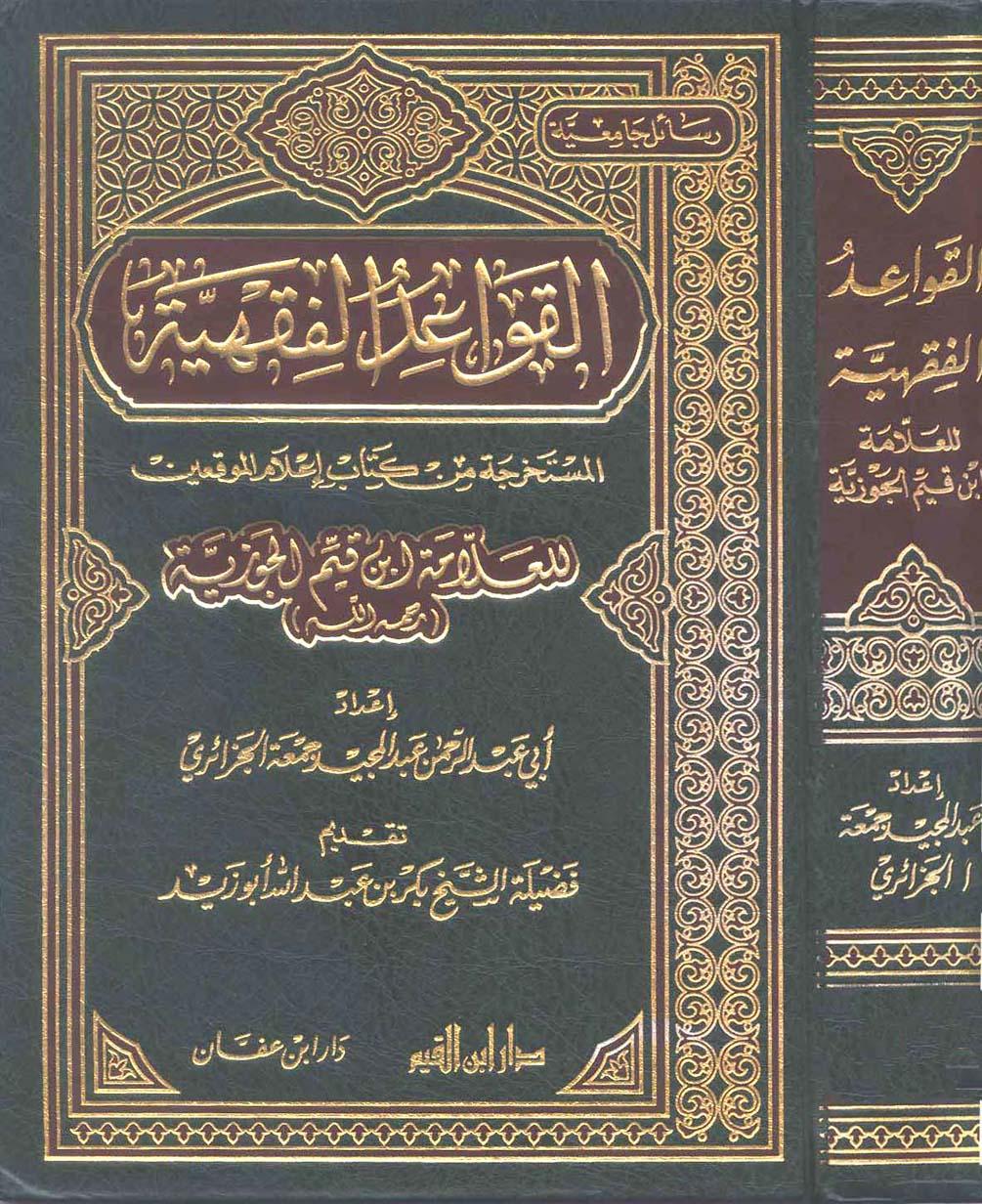 القواعد الفقهية المستخرجة من كتاب إعلام الموقعين pdf أبو عبد الرحمن الجزائري