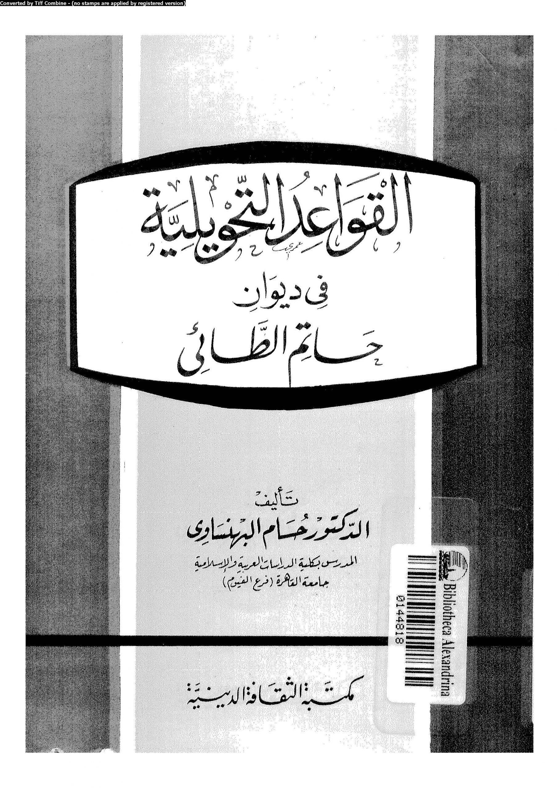 تحميل كتاب القواعد النحوية في ديوان حاتم الطائي pdf