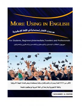 كتاب موريوزن الأكثر استخداما اللغة الكتاب-الأكثر-إستخداماَ-في-اللغة-الإنجليزية.png