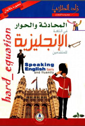 تحميل كتاب المحادثة والحوار في اللغة الانجليزية للمتقدمين pdf