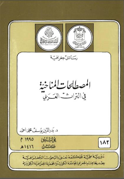 تحميل المصطلحات المناخية في التراث العربي pdf بدر الدين أحمد