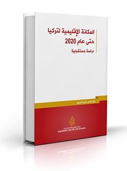 تحميل كتاب المكانة الإقليمية لتركيا حتى عام 2020 pdf بكر محمد رشبد البدور
