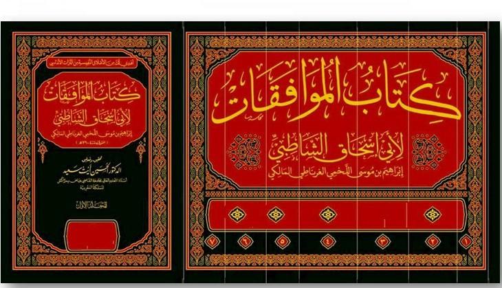 تحميل كتاب الموافقات للإمام الشاطبي pdf على رابط واحد