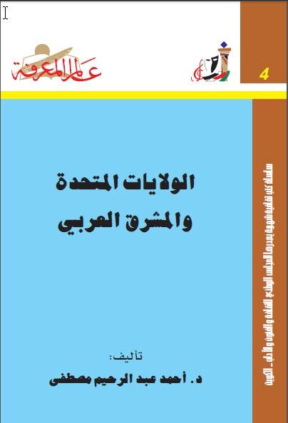 تحميل كتاب الولايات المتحدة والمشرق العربي pdf أحمد عبد الرحيم مصطفى