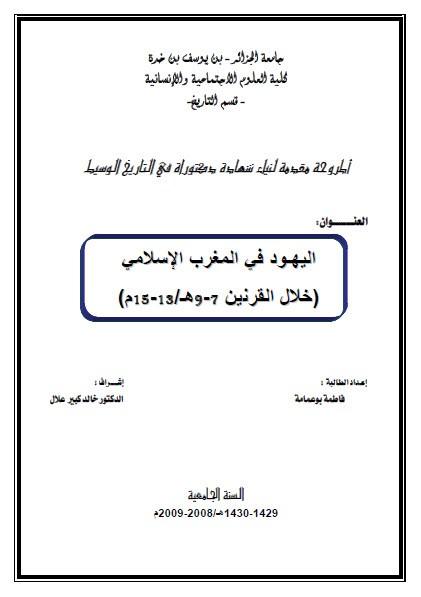 تحميل اليهود في المغرب الإسلامي pdf أطروحة دكتوراه