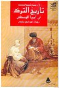 كتاب تاريخ الترك في آسيا الوسطي pdf و . بارتولد