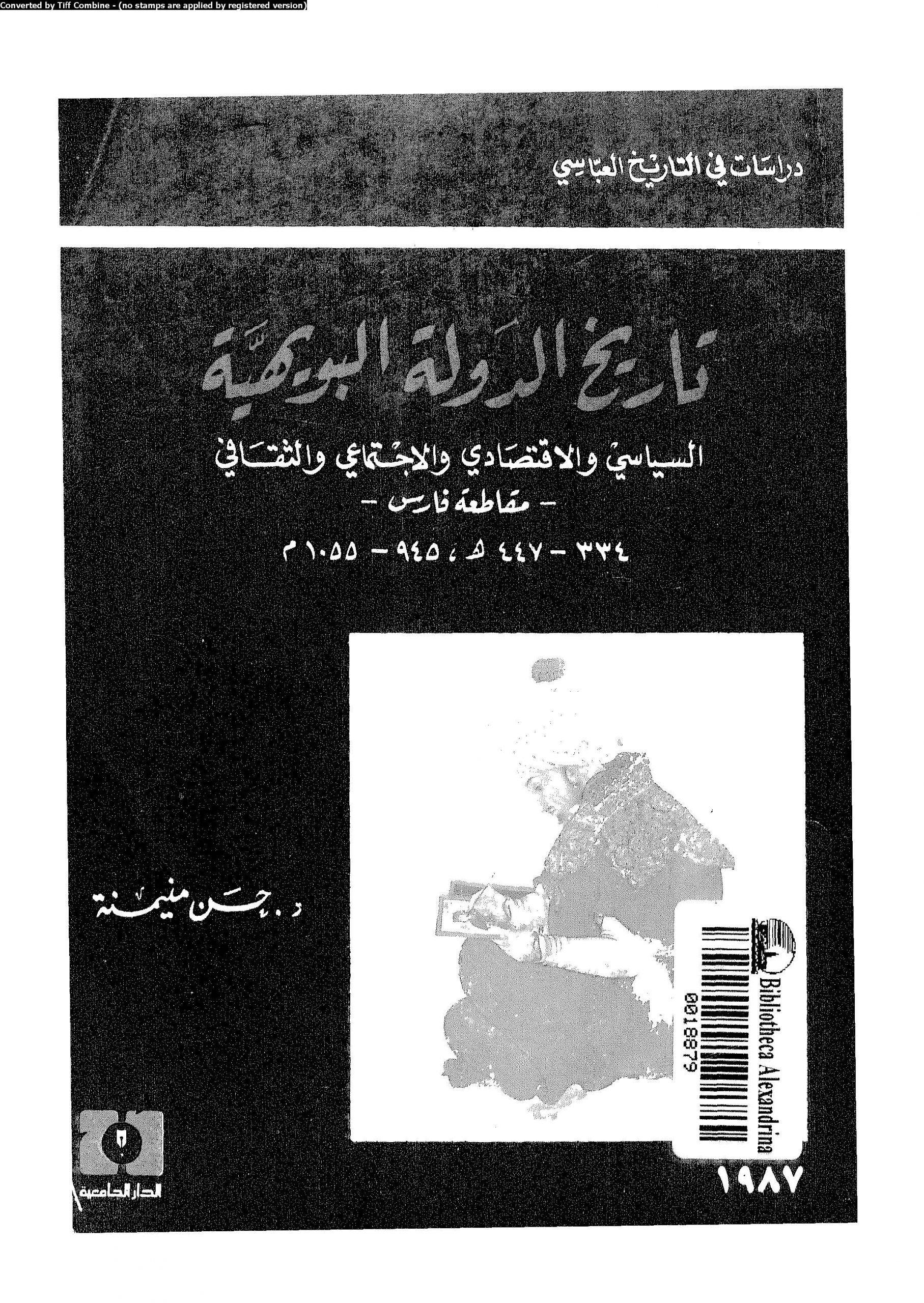 كتاب تاريخ الدولة البوهية pdf حسن منيمنة