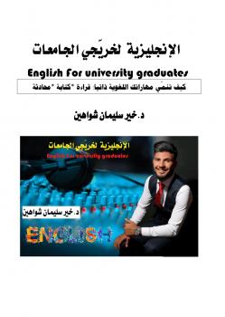 تحميل كتاب الانجليزية لخريجي الجامعات pdf