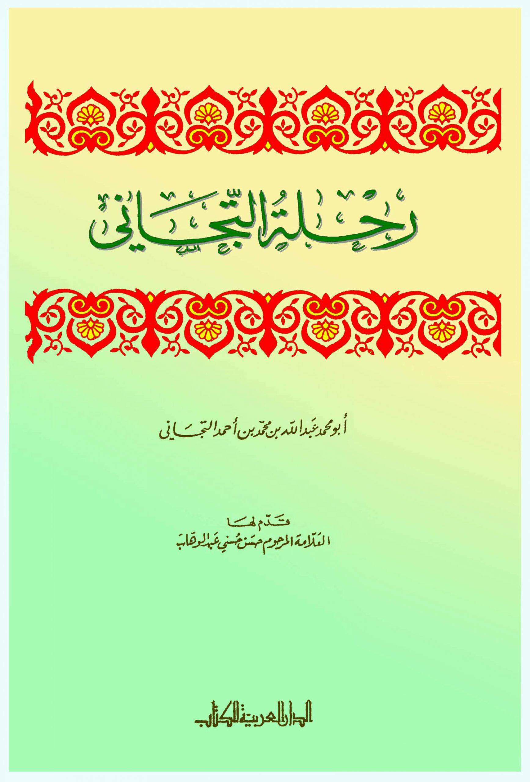 كتاب رحلة التجاني pdf