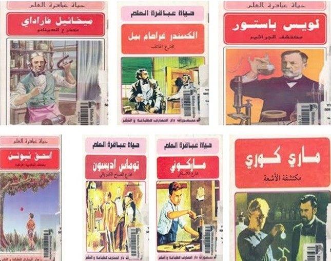 تحميل سلسلة كتب حياة عباقرة العلم pdf من روابط واحد