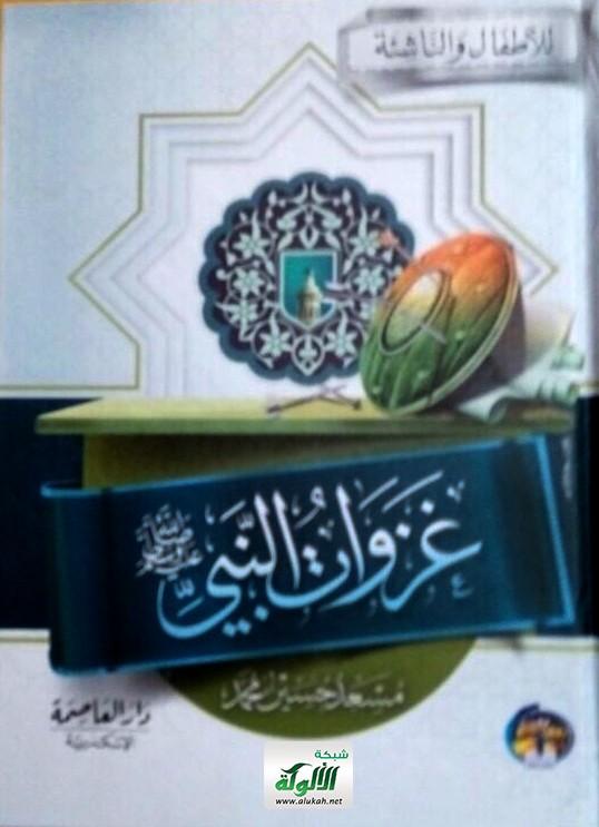 تحميل كتاب غزوات النبي للأطفال والناشئة pdf مسعد حسين محمد