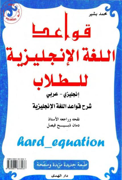 تحميل قواعد اللغة الإنجليزية للطلاب ( انجليزي - عربي) pdf