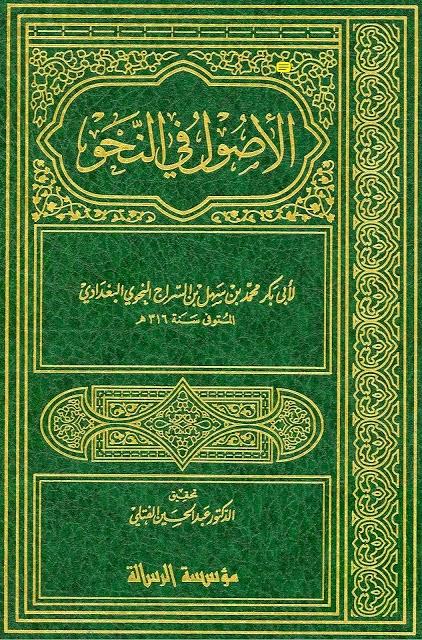تحميل كتاب الأصول في النحو pdf ابن السراج (ط. الرسالة)