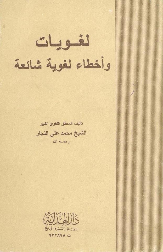 تحميل كتاب لغويات وأخطاء لغوية شائعة pdf محمد النجار