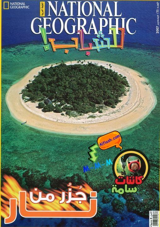 مجلة ناشيونال جيوغرافيك للشباب بالعربي - ديسمبر 2007