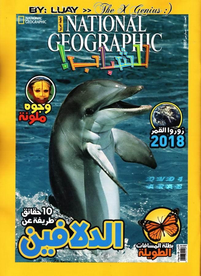 مجلة ناشيونال جيوغرافيك للشباب بالعربي - مارس 2007