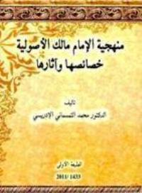 منهجية مالك الأصولية الخصائص والأثار pdf محمد التمسماني