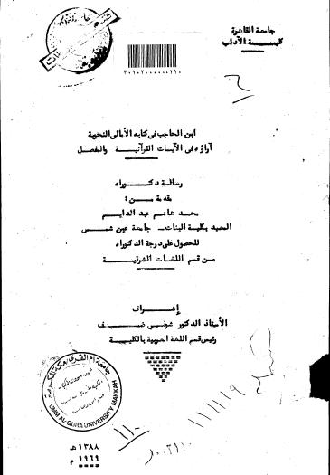تحميل كتاب ابن الحاجب في كتابه الأمالي النحوية آراؤه في الآيات القرآنية والمفصل pdf
