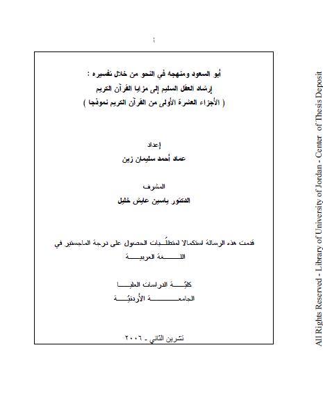 تحميل كتاب أبو السعود ومنهجه في النحو من خلال تفسيره : إرشاد العقل السليم إلى مزايا القرآن الكريم pdf