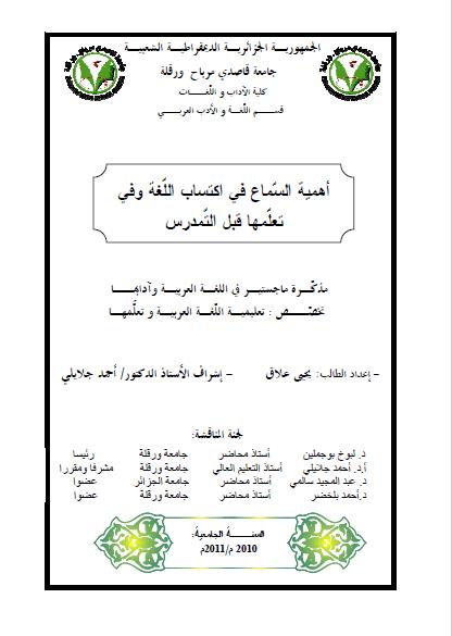 تحميل كتاب أهمية السماع في اكتساب اللغة وفي تعلمها قبل التمدرس pdf