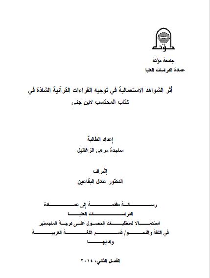 تحميل كتاب المحتسب لابن جني pdf