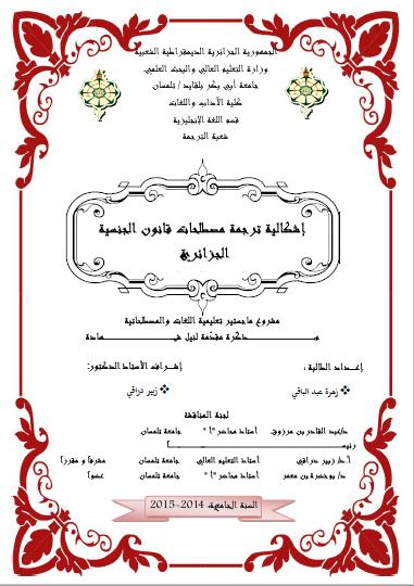 تحميل كتاب إشكالية ترجمة مصطلحات قانون الجنسية الجزائري pdf