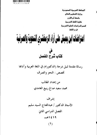تحميل كتاب اعتراضات ابن يعيش على آراء الزمخشري النحوية والصرفية في كتاب شرح المفصل1 pdf