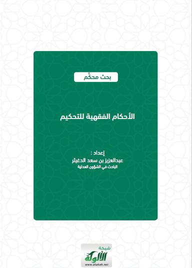 تحميل كتاب الأحكام الفقهية للتحكيم pdf عبد العزيز بن سعد الدغيثر