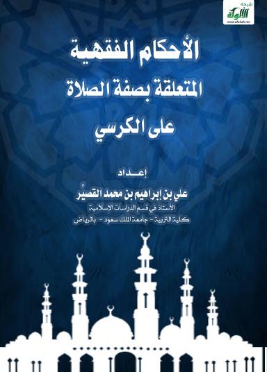 تحميل كتاب الأحكام الفقهية المتعلقة بصفة الصلاة على الكرسي pdf علي بن إبراهيم بن محمد القصير