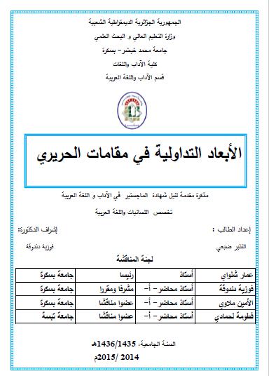 تحميل كتاب الأبعاد التداولية في مقامات الحريري pdf