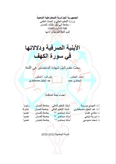 تحميل كتاب الأبنية الصرفية ودلالاتها في سورة الكهف pdf