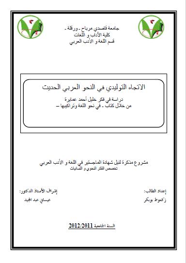 تحميل كتاب الاتجاه التوليدي في النحو العربي الحديث pdf