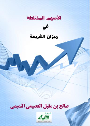 تحميل كتاب الأسهم المختلطة في ميزان الشريعة pdf صالح بن مقبل العصيمي التميمي