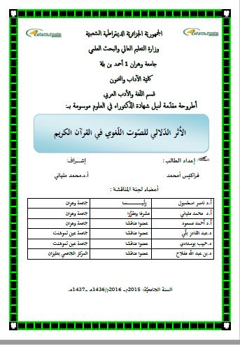 تحميل كتاب الأثر الدلالي للصوت اللغوي في القرآن الكريم pdf