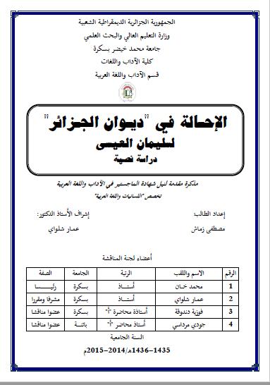 تحميل كتاب الإحالة في ديوان الجزائر لسليمان العيسى دراسة نصية pdf