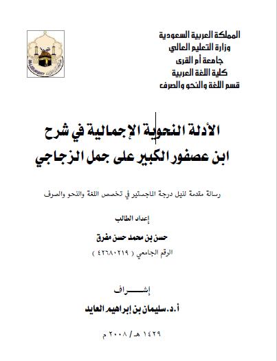 تحميل كتاب الأدلة النحوية الإجمالية في شرح ابن عصفور الكبيرعل جمل الزجاجي pdf
