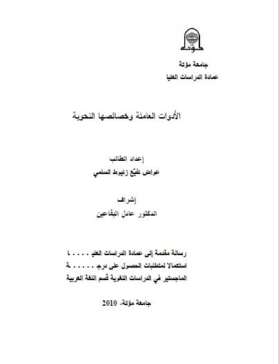 تحميل كتاب الأدوات العاملة وخصائصها النحوية pdf
