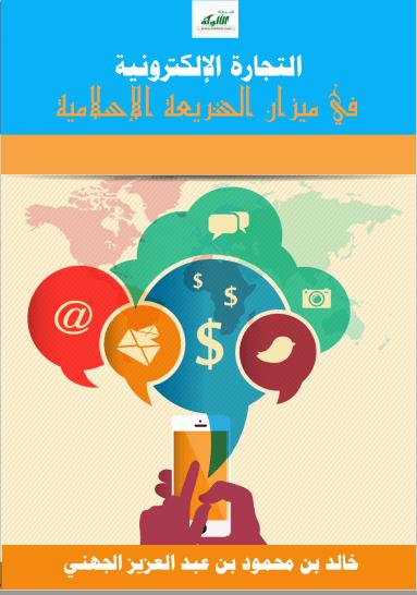 تحميل كتاب التجارة الإلكترونية في ميزان الشريعة الإسلامية pdf خالد بن محمود بن عبد العزيز الجهني