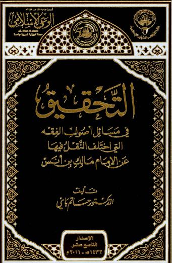 تحميل كتاب التحقيق في مسائل أصول الفقه التي اختلف النقل فيها عن الإمام مالك بن أنس pdf حاتم باي