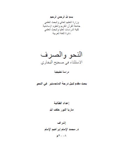 تحميل كتاب النحو والصرف الاستثناء في صحيح البخاري pdf