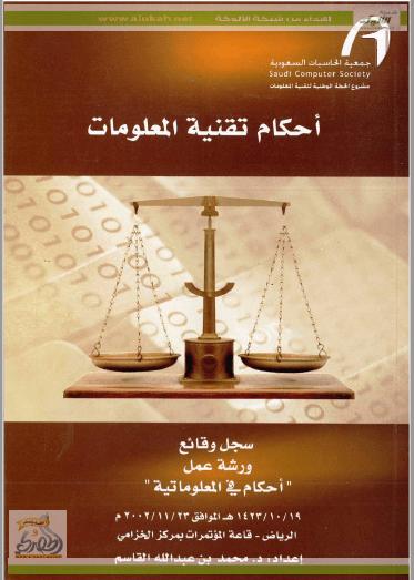 تحميل كتاب أحكام تقنية المعلوماتpdf محمد بن عبد الله القاسم