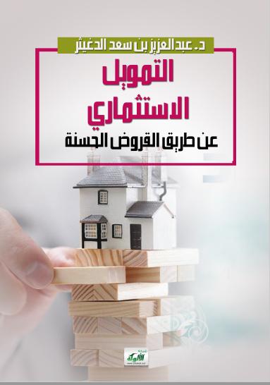 تحميل كتاب التمويل الاستثماري عن طريق القروض الحسنة pdf عبد العزيز بن سعد الدغيثر